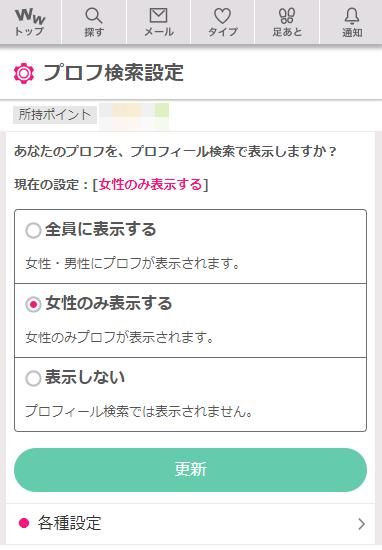ワクワクメールログイン履歴、時間の確認と非表示方法02