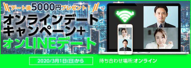 ユニバース倶楽部オンラインデートキャンペーン