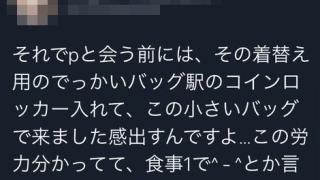 【体験談】パパ活中のJDが支払いが悪い男にブチ切れ!呆れるネット民
