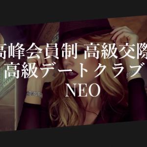 交際クラブ「銀座NEO」システム・口コミ・評価・評判まとめ
