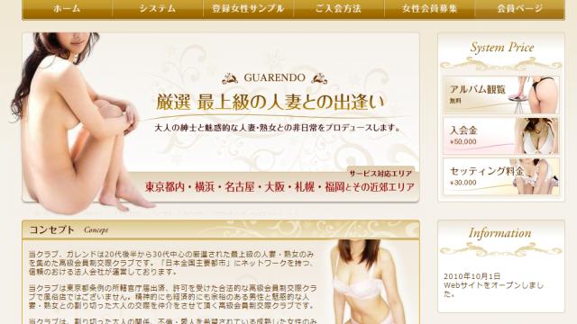 交際クラブ「GUARENDO(ガレンド)」口コミ・評価・評判・システムまとめ