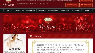 交際クラブ「Ten Carat(テンカラット)」システム・口コミ・評価・評判まとめ