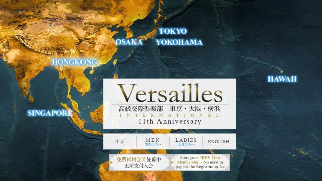 交際クラブ「Versailles(ヴェルサイユ)」システム・口コミ・評価・評判まとめ