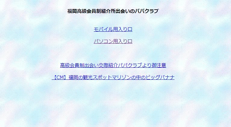 交際クラブ「パパクラブ」口コミ・評価・評判・システムまとめ