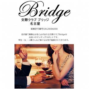 交際クラブ「ブリッジ」口コミ・評価・評判・システムまとめ