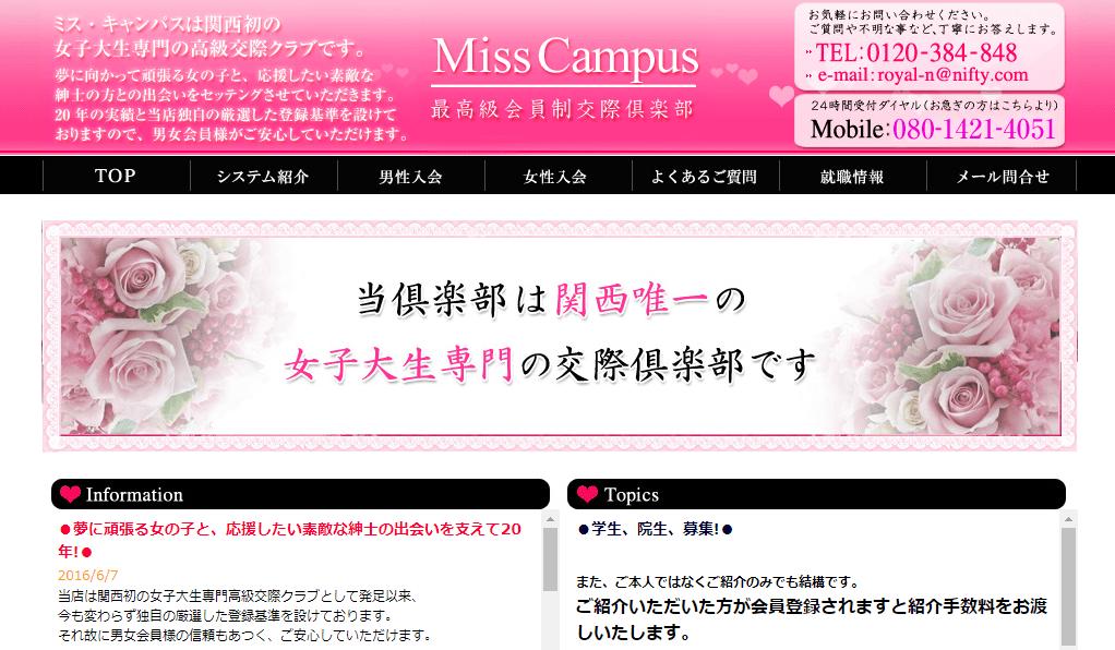 交際クラブ「ミス・キャンパス」口コミ・評価・評判・システムまとめ
