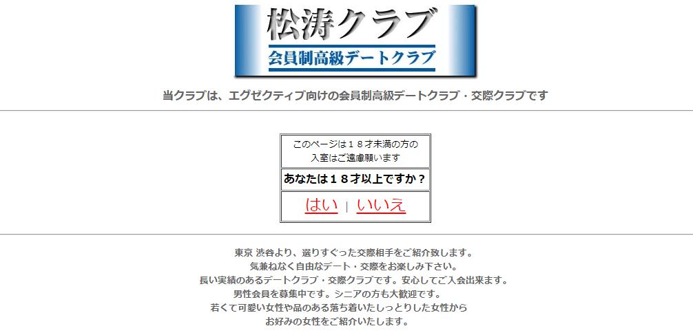 交際クラブ「松涛クラブ」口コミ・評価・評判・システムまとめ