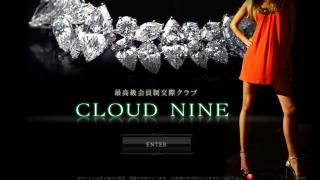 交際クラブ「CLOUD NINE」口コミ・評価・評判・システムまとめ