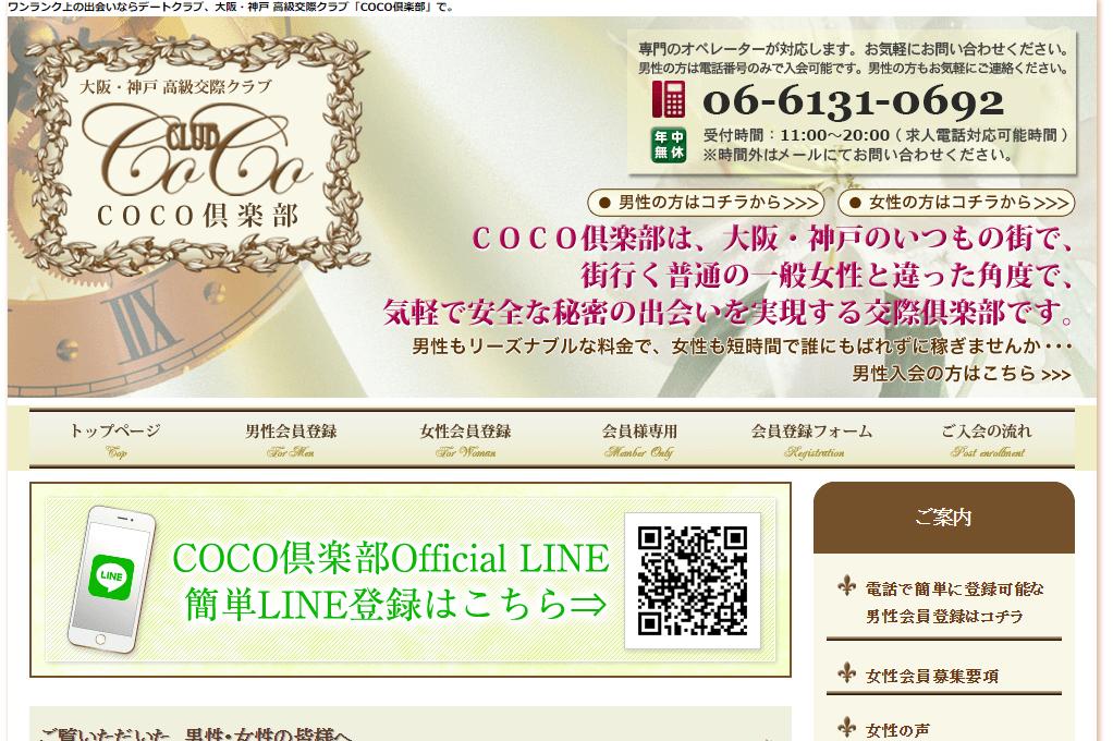 交際クラブ「COCO倶楽部」口コミ・評価・評判・システムまとめ