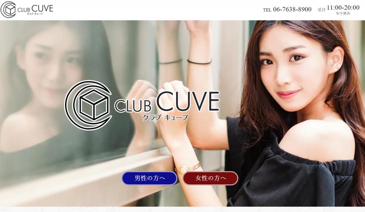 交際クラブ「CUVE(キューブ)」口コミ・評価・評判・システムまとめ