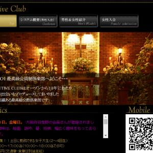 交際クラブ「EXECUTIVE CLUB」口コミ・評価・評判・システムまとめ