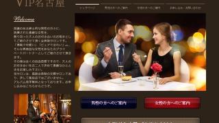 交際クラブ「VIP名古屋」口コミ・評価・評判・システムまとめ