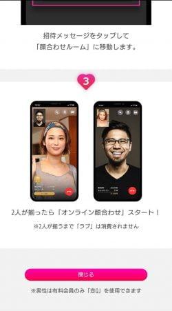 Love&(ラブアン)オンライン顔合わせ「恋Qラウンジ」08