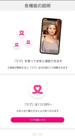 Love&(ラブアン)オンライン顔合わせ「恋Qラウンジ」05