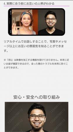 Love&(ラブアン)オンライン顔合わせ「恋Qラウンジ」04