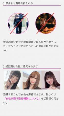 Love&(ラブアン)オンライン顔合わせ「恋Qラウンジ」03