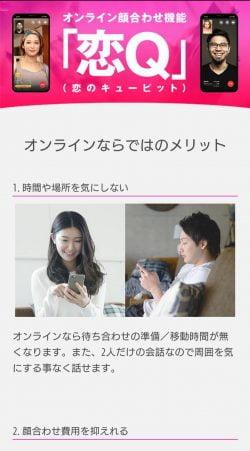 Love&(ラブアン)オンライン顔合わせ「恋Qラウンジ」02