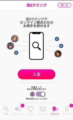Love&(ラブアン)オンライン顔合わせ「恋Qラウンジ」01