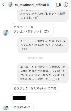 元ジャニーズ俳優の高橋颯がママ活でファンに300万円貢がせる?01