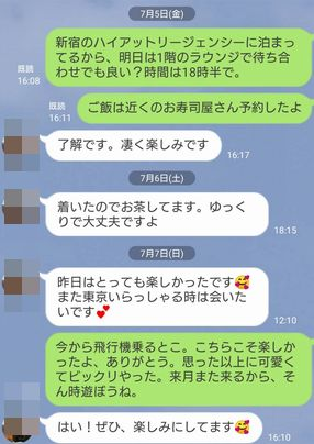 東京の某女子大生とパパ活した時のお手当の相場を聞いた結果