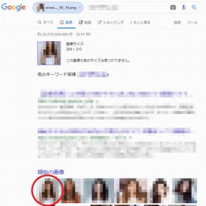 【P活】パパ活で業者を画像から見分ける誰でも簡単に使える方法02