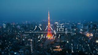 ドラマ「パパ活」第1話無料動画あらすじネタバレ感想まとめ