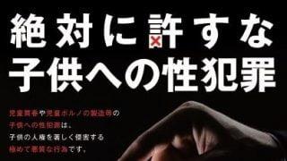 埼玉県警少年課サイポリが「パパ活」「ママ活」にツイッターで警告