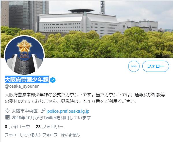 大阪府警察少年課ツイッター