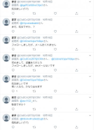 埼玉県警少年課サイポリが「パパ活」「ママ活」にツイッターで警告02