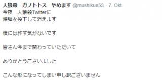 齋藤涼介容疑者、被害者と人狼ゲームで出会い、事件はパパ活が原因!?