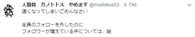 齋藤涼介容疑者、被害者と人狼ゲームで出会い、事件はパパ活が原因!?02