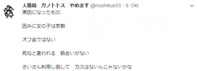 齋藤涼介容疑者、被害者と人狼ゲームで出会い、事件はパパ活が原因!?03