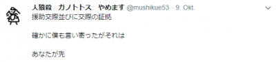 齋藤涼介容疑者、被害者と人狼ゲームで出会い、事件はパパ活が原因!?04