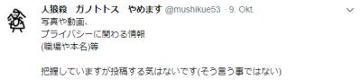 齋藤涼介容疑者、被害者と人狼ゲームで出会い、事件はパパ活が原因!?05