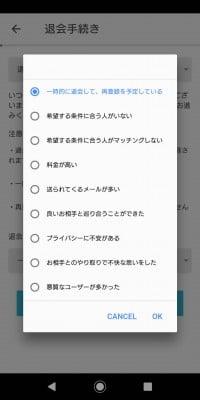 パパ活アプリ「paddy67」退会方法06