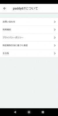 パパ活アプリ「paddy67」退会方法01