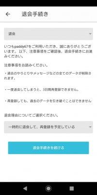 パパ活アプリ「paddy67」退会方法05