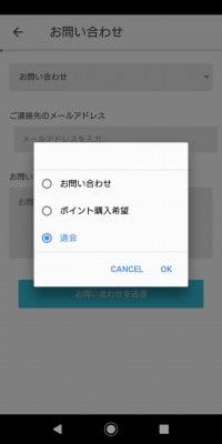 パパ活アプリ「paddy67」退会方法04