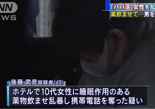 後藤武彦容疑者01