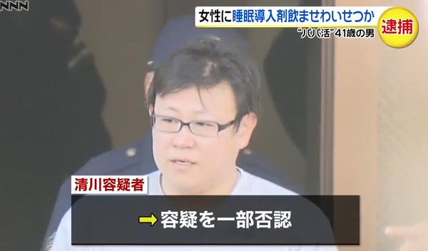 清川和也容疑者逮捕 パパ活女子に睡眠導入剤を飲ませてホテルに連れ込む
