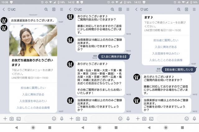 「ユニバース倶楽部」@LINE お問い合わせ