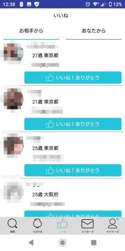 ペイキュート女性会員02
