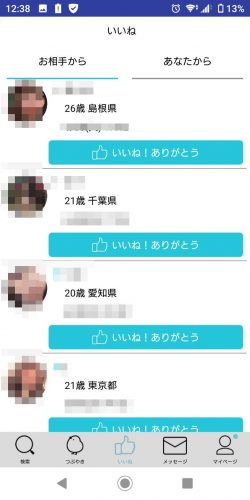 ペイキュート女性会員03