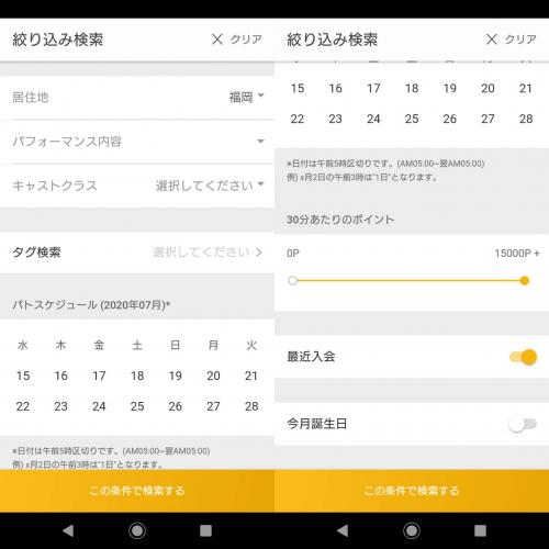 ギャラ飲みアプリpato検索機能