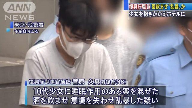 復興庁職員の菅原久興容疑者「パパ活」で睡眠薬飲ませレイプの疑い