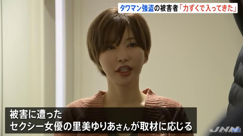 タワマン600万円強盗の被害者は里美ゆりあ