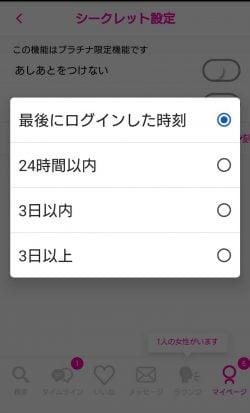 ラブアンシークレット設定02