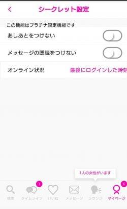 ラブアンシークレット設定01